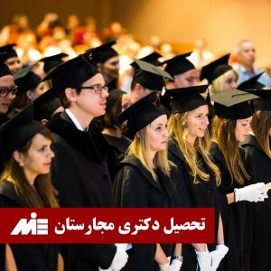 تحصیل دکتری مجارستان
