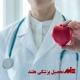 تحصیل پزشکی هلند
