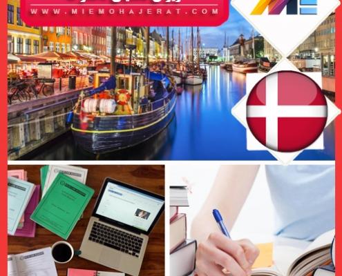 ویزای تحصیلی دانمارک