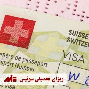 ویزای تحصیلی سوئیس