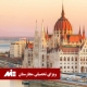 ویزای تحصیلی مجارستان