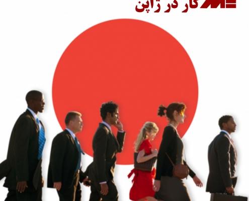 کار در ژاپن