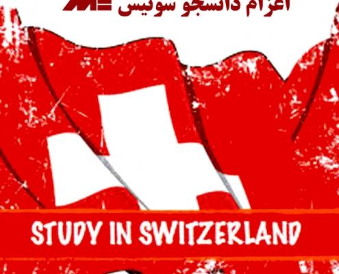 اعزام دانشجو سوئیس
