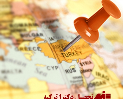 تحصیل دکترا ترکیه
