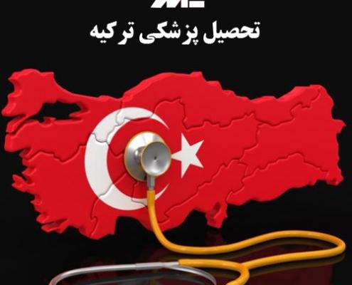 تحصیل پزشکی ترکیه