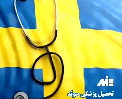 تحصیل پزشکی سوئد