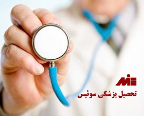 تحصیل پزشکی سوییس