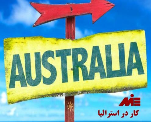 کار در استرالیا