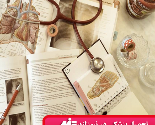 تحصیل پزشکی در نیوزلند