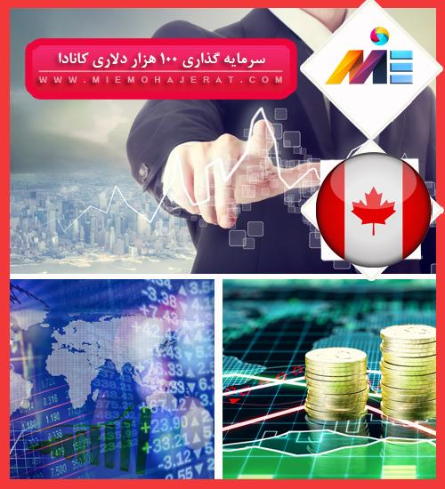 سرمایه گذاری 100 هزار دلاری کانادا