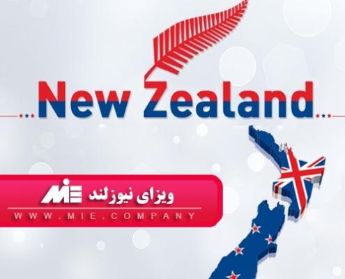 ویزای نیوزلند