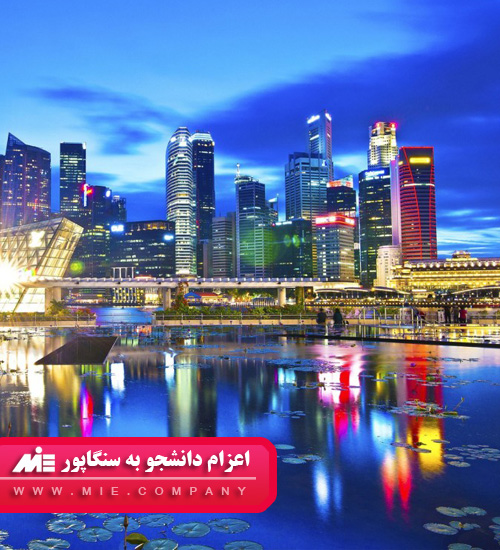 اعزام دانشجو به سنگاپور