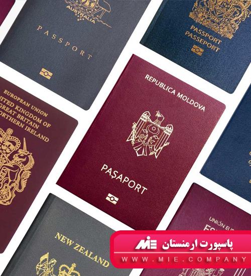 پاسپورت ارمنستان