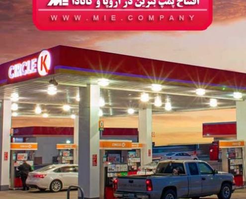 افتتاح پمپ بنزین در اروپا و کانادا