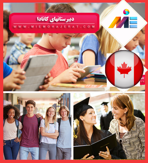 دبیرستانهای کانادا