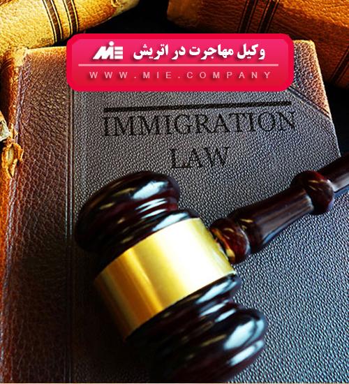 وکیل مهاجرت در اتریش