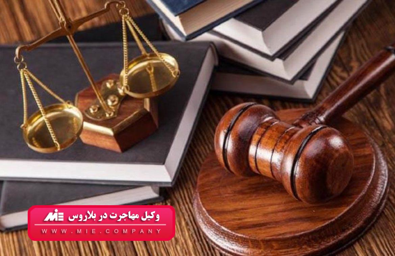 وکیل مهاجرت در بلاروس