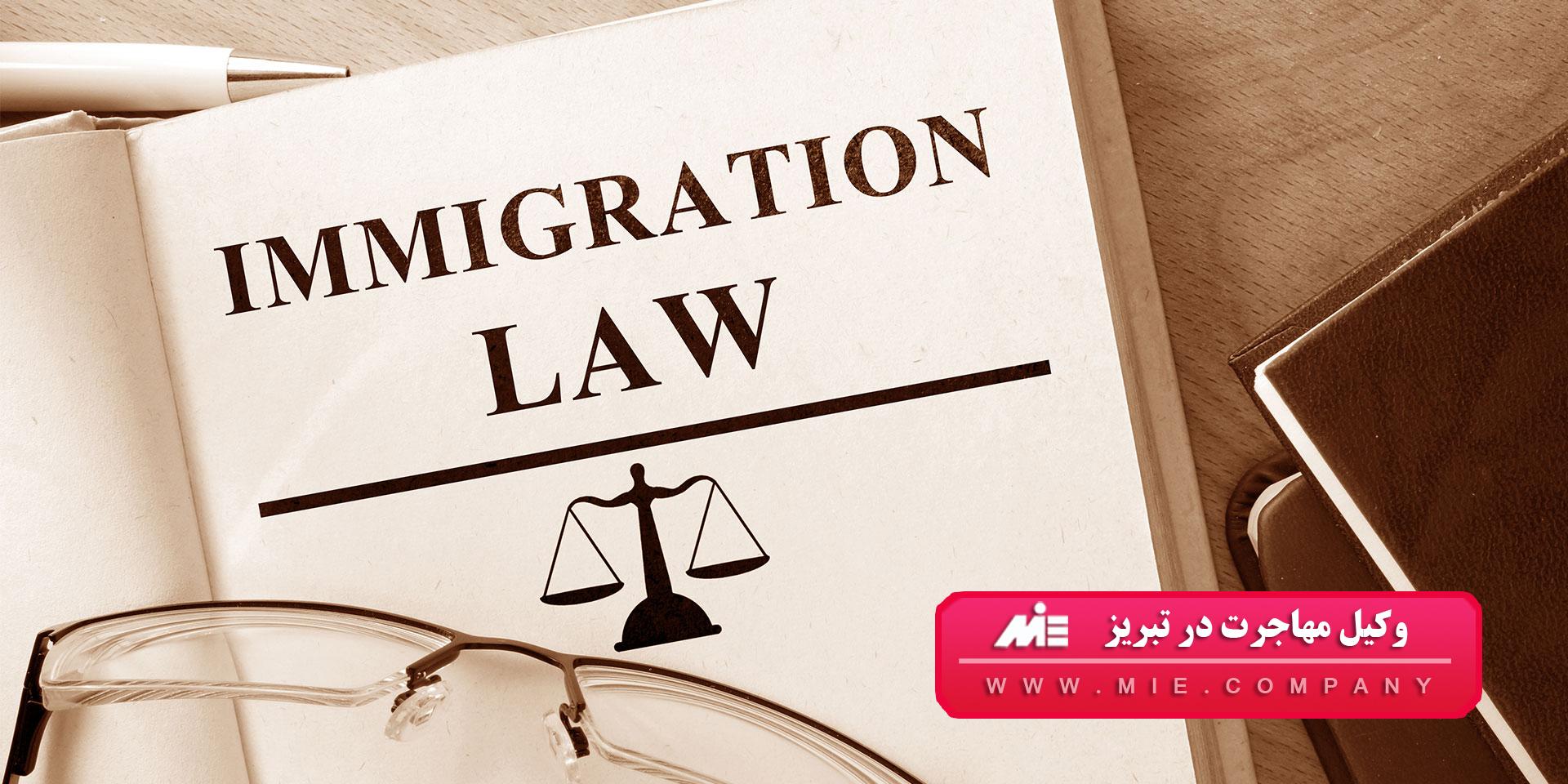 وکیل مهاجرت در تبریز