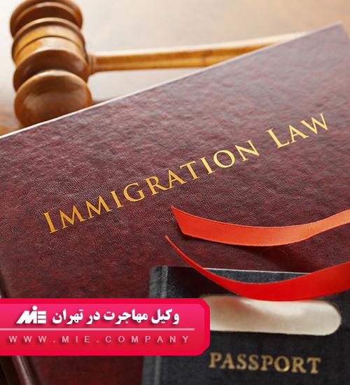 وکیل مهاجرت در تهران