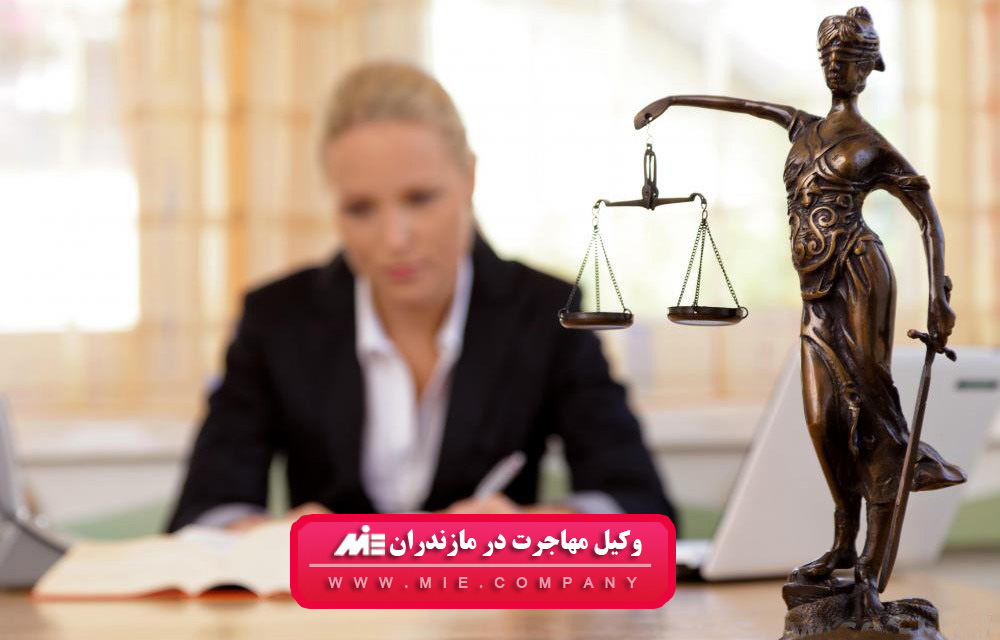 وکیل مهاجرت در مازندران