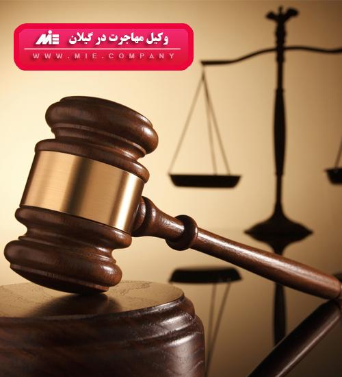 وکیل مهاجرت در گیلان