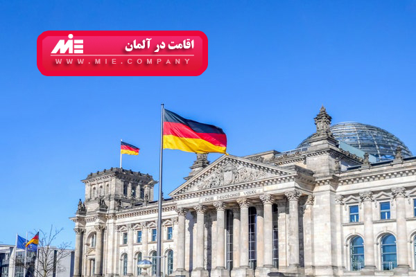 اقامت در آلمان