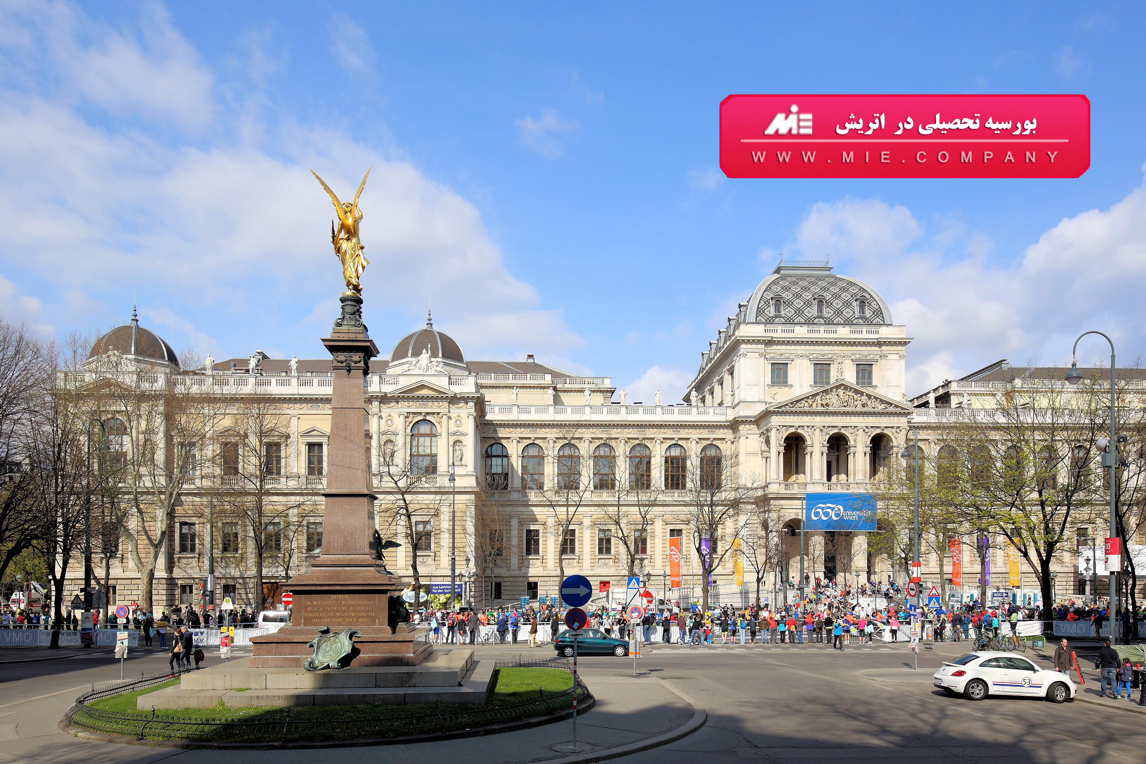 دانشگاه ملی وین اتریش