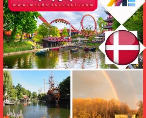 زندگی در دانمارک