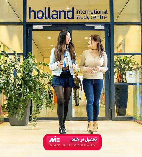 تحصیل در هلند