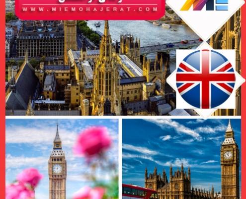 زندگی در انگلستان