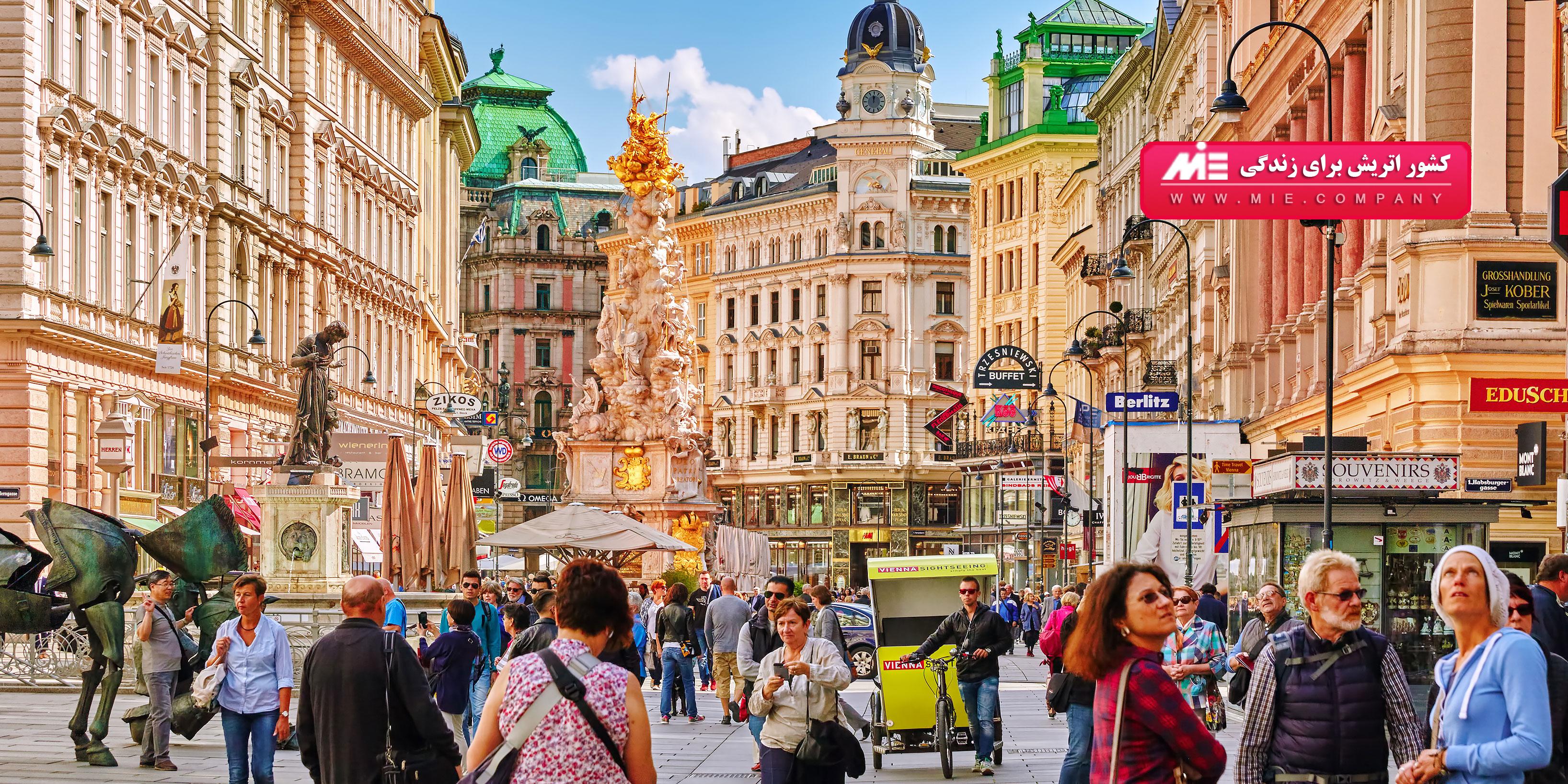 کشور اتریش برای زندگی
