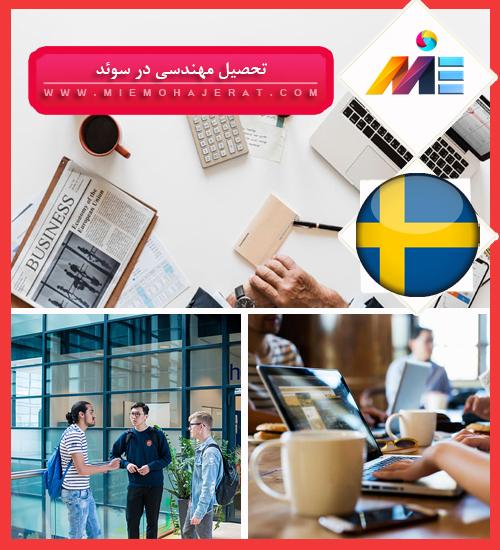 تحصیل مهندسی در سوئد