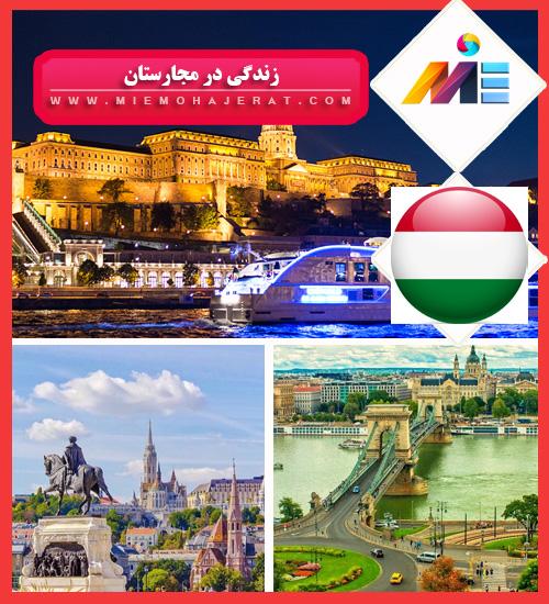زندگی در مجارستان