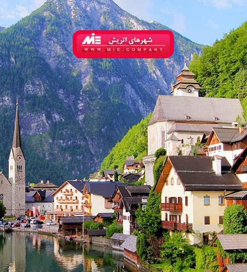 شهرهای اتریش