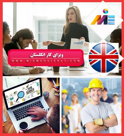 ویزای کار انگلستان
