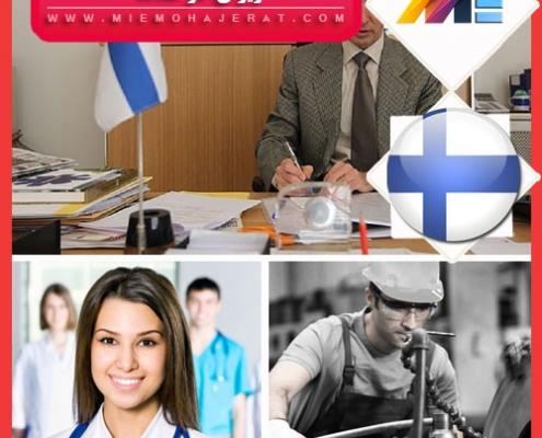 ویزای کار فنلاند