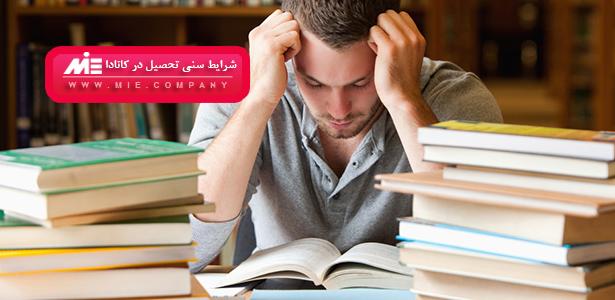 شرایط سنی تحصیل در کانادا
