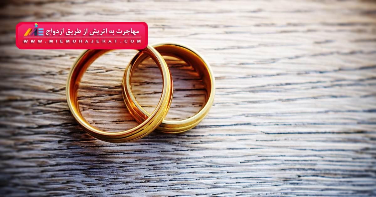 مهاجرت به اتریش از طریق ازدواج