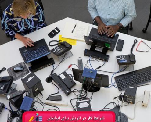 شرایط کار در اتریش برای ایرانیان