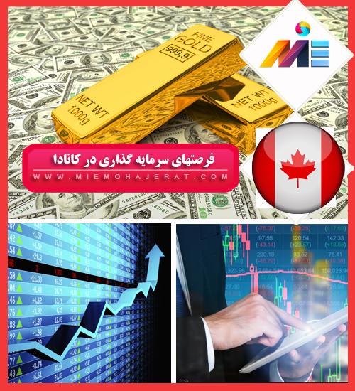 فرصتهای سرمایه گذاری در کانادا