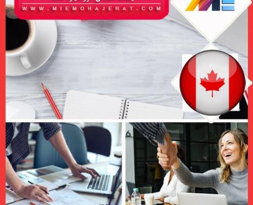 لیست مشاغل موردنیاز کانادا