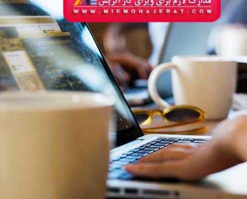 مدارک لازم برای ویزای کار اتریش