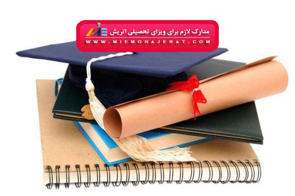 مدارک لازم برای ویزای تحصیلی اتریش