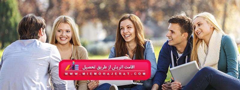 اقامت اتریش از طریق تحصیل