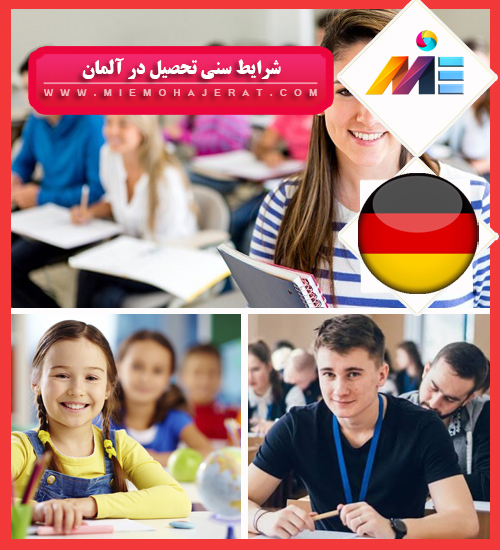 شرایط سنی تحصیل در آلمان