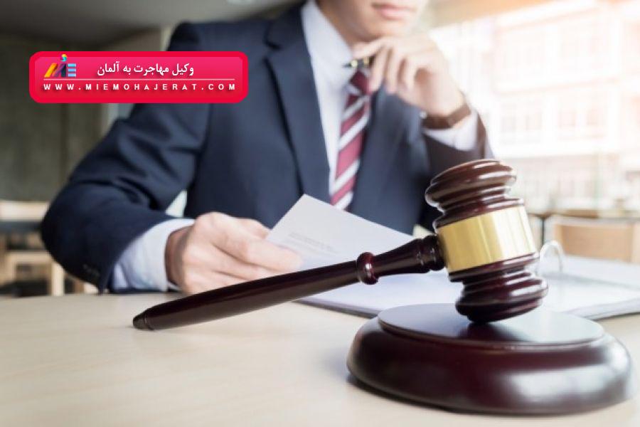 وکیل مهاجرت به آلمان