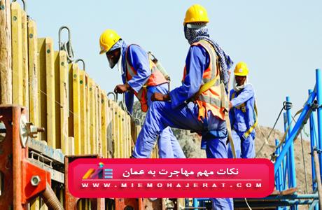 نکات مهم مهاجرت به عمان
