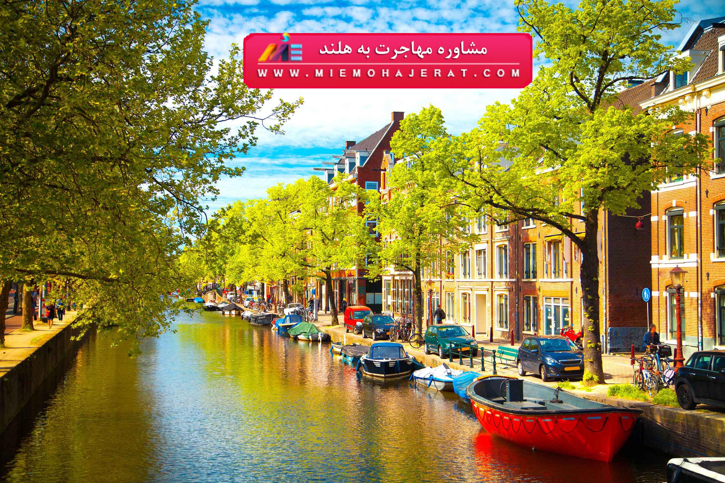 مشاوره مهاجرت به هلند