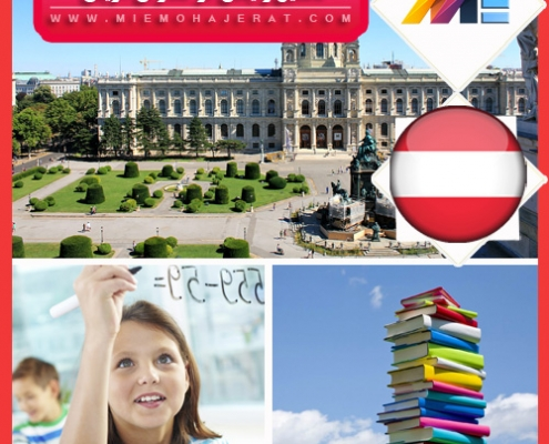 تحصیل رایگان در مدارس اتریش