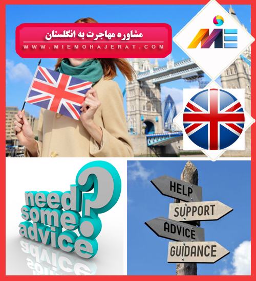 مشاوره مهاجرت به انگلستان